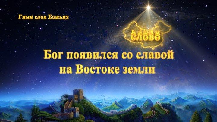 песни про Бога «Бог появился со славой на Востоке земли» Искупитель вернулся