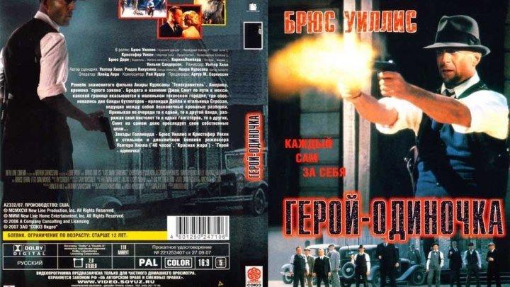 боевик, триллер-Герой-одиночка (1996)1080p