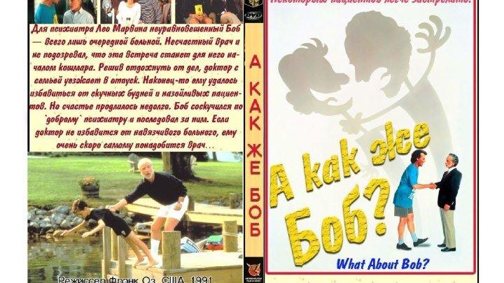 А как же Боб 1991 (Переиздание HD 720p) <13+>