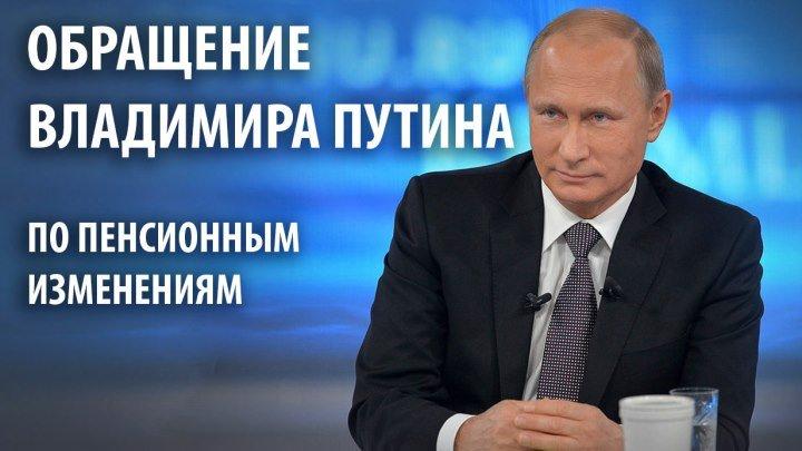 Обращение Владимира Путина по пенсионным изменениям