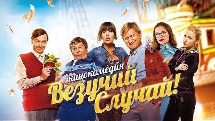 Везучий случай фильм в HD Год : 2017 Страна: Россия Жанр: комедия