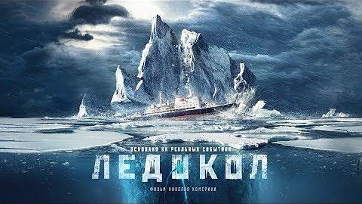 ЛЕДОКОЛ. 2017 HD