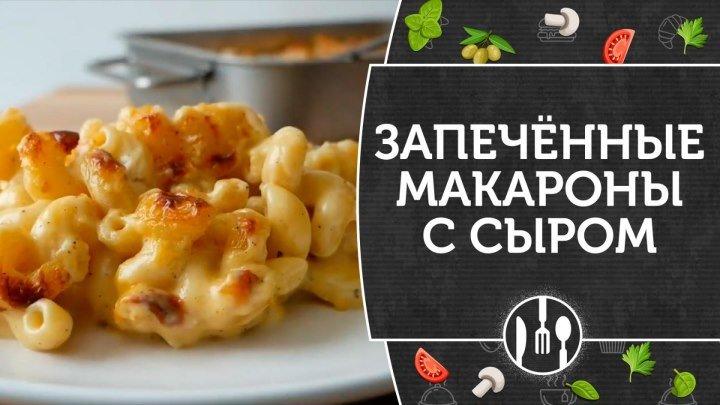 Запечённые макароны с сыром