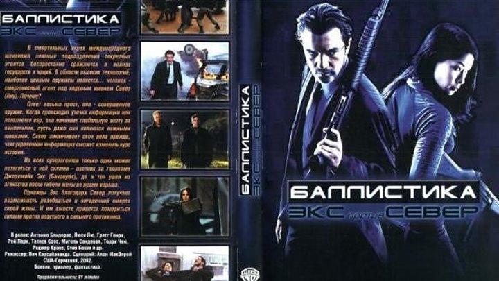 Баллистика Экс против Сивер 2002 Фантастика, Боевик,