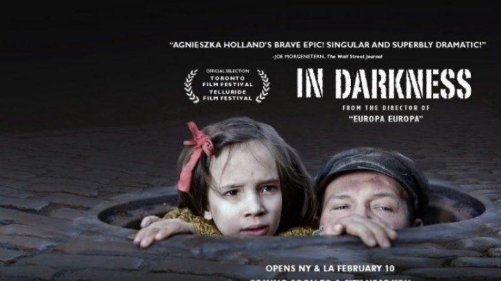 В темноте 2011 драма, военный