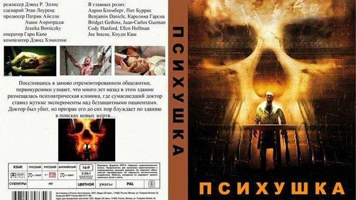 Психушка 2008 Ужасы, Фантастика,