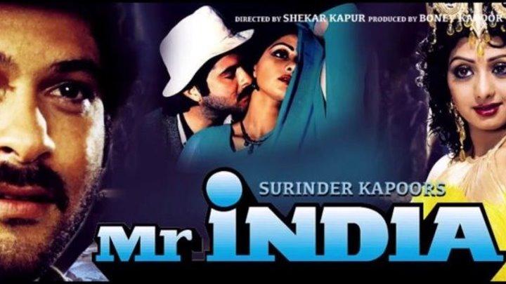 Мистер Индия (Mr India) 1987 Комедия, Приключения