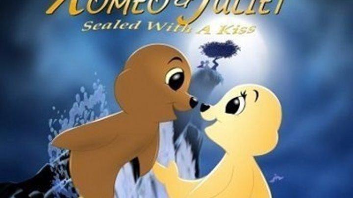 Ромео и Джульета : Скреплённые поцелуем (2006)