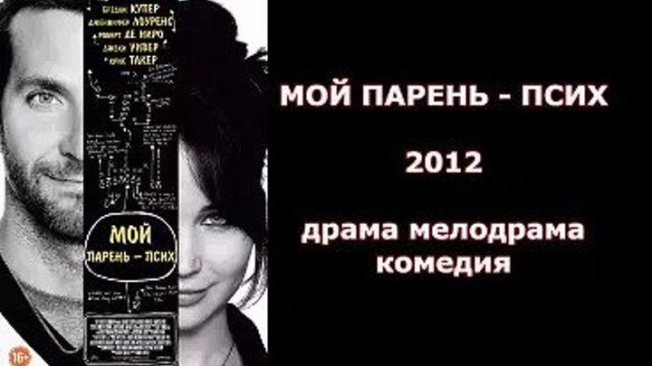 Мой парень – псих (2012)Драма,Мелодрама, Комедия_ Хороший жизненный фильм