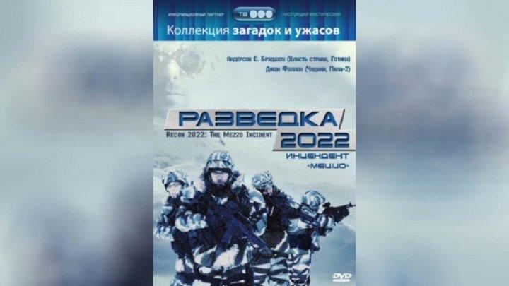Разведка 2022 Инцидент меццо - 2007. фантастика боевики и ужасы.