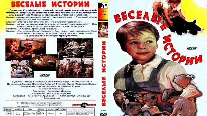 Весёлые истории (1962) - детский, комедия, экранизация