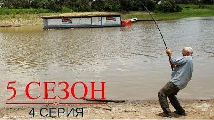 """Речные Монстры: 5 сезон 4 серия """"Колумбийский душегуб"""""""