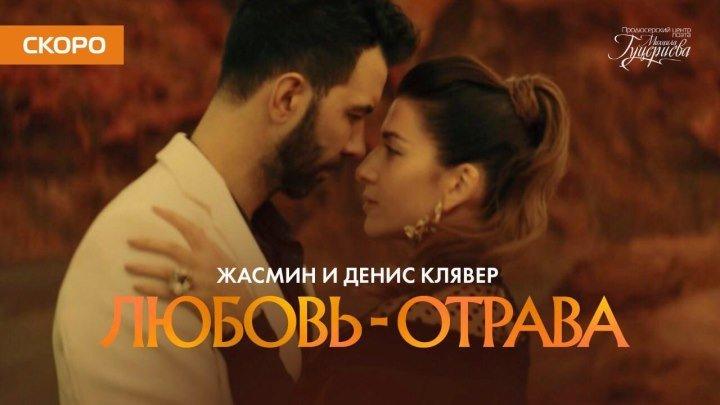 Жасмин и Денис Клявер - Любовь-отрава (тизер)