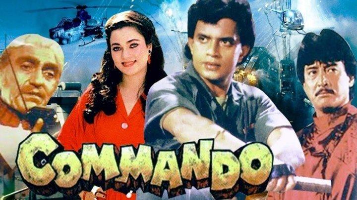 Коммандос / Commando (Индия 1988) Боевик, Драма, Мелодрама