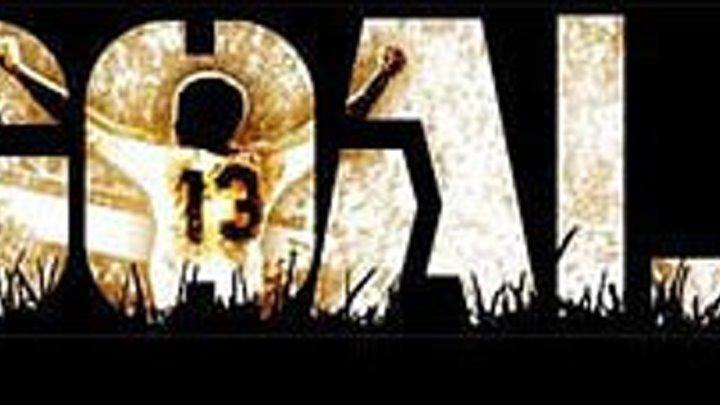 Гол! 2005 г. ‧ Фильм о спорте/Драма ‧ 1 ч 58 мин