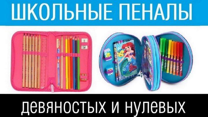 Школьные пеналы 1990-2000-х годов 054