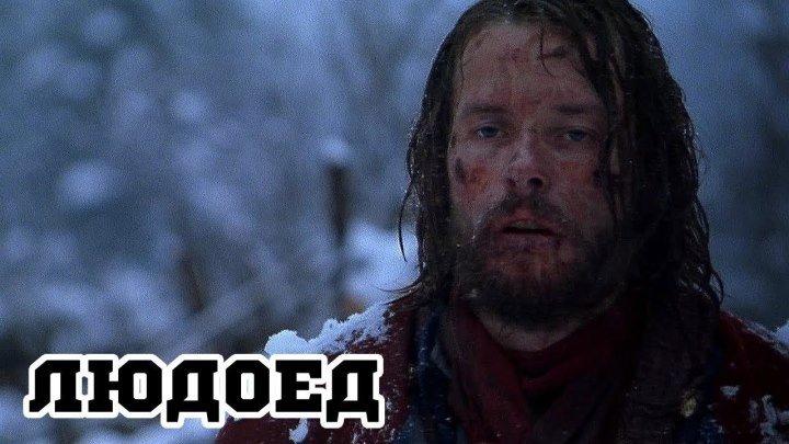 ужасы, триллер-Людоед.(1999).720p.