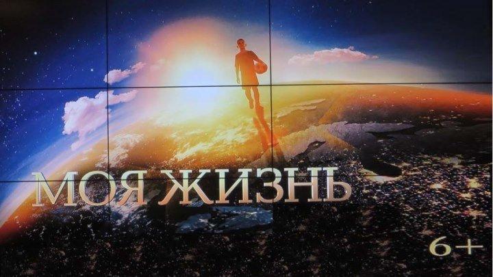 МОЯ ЖИЗНЬ (Драма-Мелодрама-Спорт Россия-2О18г.) Х.Ф.