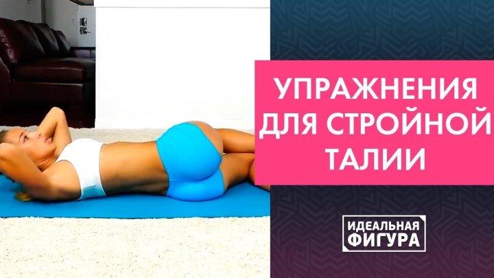 Упражнения для стройной талии