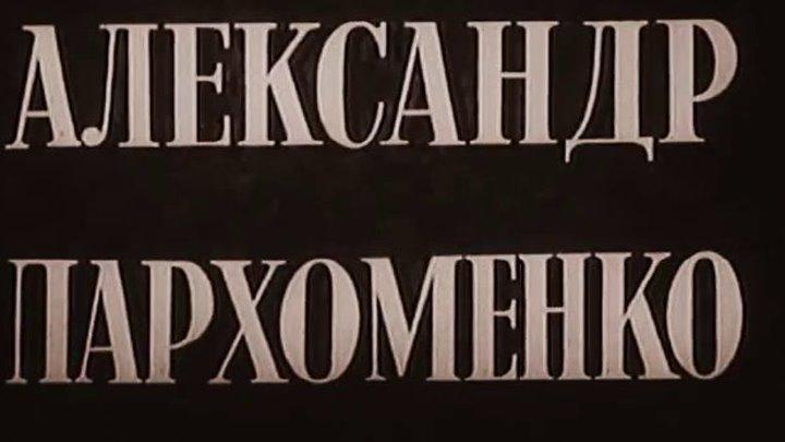 """"""" Александр Пархоменко """" ( истерн . 1942 )"""