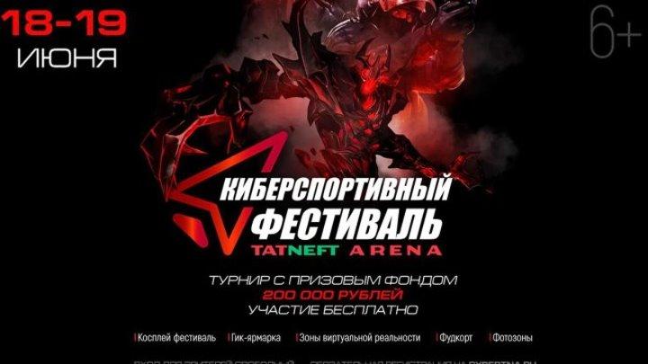 Киберспортивный фестиваль в Казани, «Татнефть Арена». День 1. Dota 2