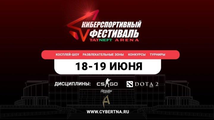 Киберспортивный фестиваль в Казани, «Татнефть Арена». День 2. CS:GO