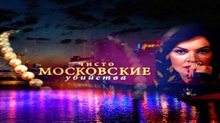 Чисто московские убийства. 2 Сезон Столичная сплетница 5-8 Серия детектив 2018
