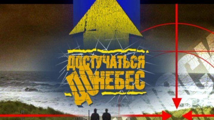 драма, комедия, криминал-Достучаться до небес.(1997).1080p