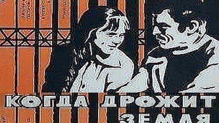 КОГДА ДРОЖИТ ЗЕМЛЯ (драма, социальная драма) 1975 г