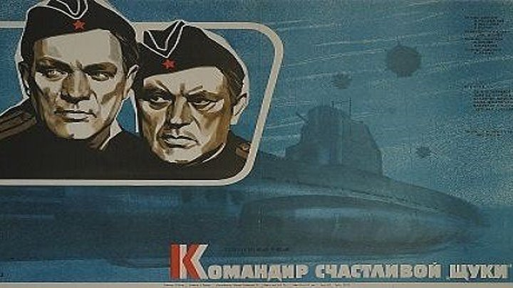 КОМАНДИР СЧАСТЛИВОЙ ЩУКИ (военный фильм) 1972 г