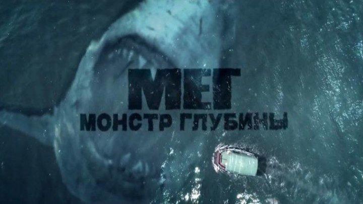 Мег: Монстр глубины - трейлер на русском языке