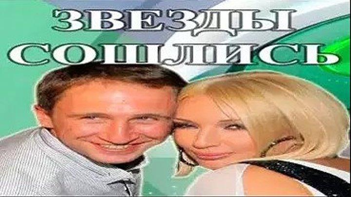 Звезды сошлись, 23/03/2019 (телешоу) HD