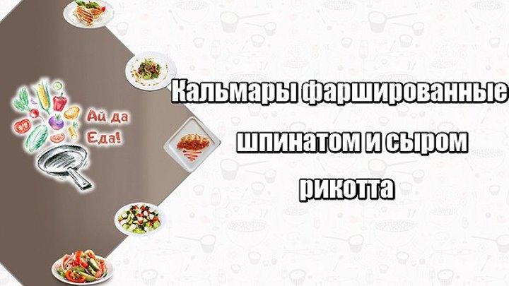 Кальмары фаршированные шпинатом и сыром рикотта