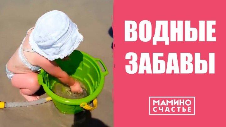 Забавы с водой