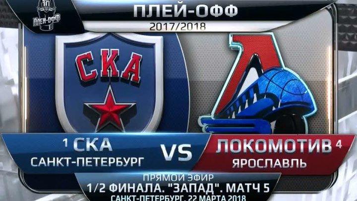 КХЛ 17/18, 1/2 финала-Запад, Матч 5: Локомотив - СКА 22.03.2018