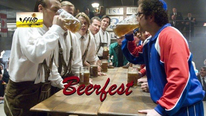 Пивной бум Beerfest (2006)18+