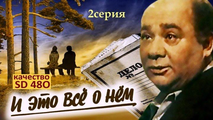 🎥 И это всё о нём • 2серия (СССР \ SD48Ор) • Детектив, драма \ 1977г • Евгений Леонов и др...