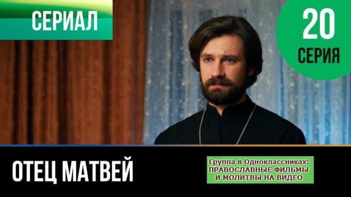 ОТЕЦ МАТВЕЙ _ Сериал, затрагивающий Душу _ 20 серия ЗАКЛЮЧИТЕЛЬНАЯ_ HD