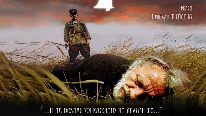 Придел ангела [Россия 2008] 16+ Военный фильм, драма, История
