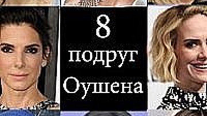 блокируют 8 подруг Оушена (2018).TS
