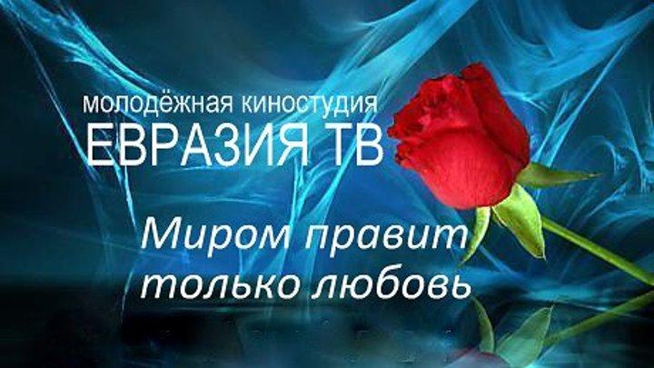 Миром правит только любовь
