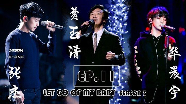 [ซับไทย] Let Go of My Baby Season 3 | Full EP.11