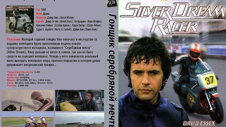 Гонщик «Серебряной мечты» (1980) драма, спорт