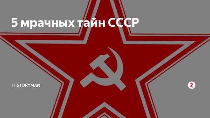 5 мрачных тайн СССР
