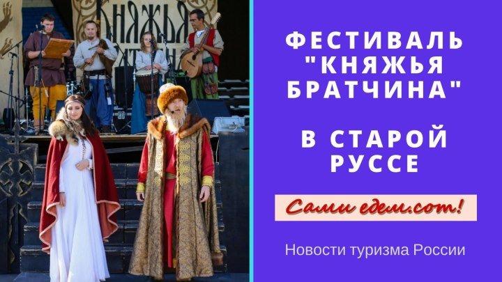 """Фестиваль """"Княжья братчина"""" в Старой Руссе"""