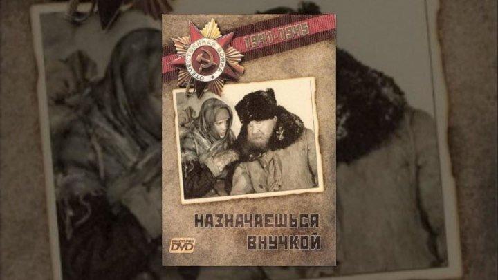 Назначаешься внучкой (1975) фильм СССР военный