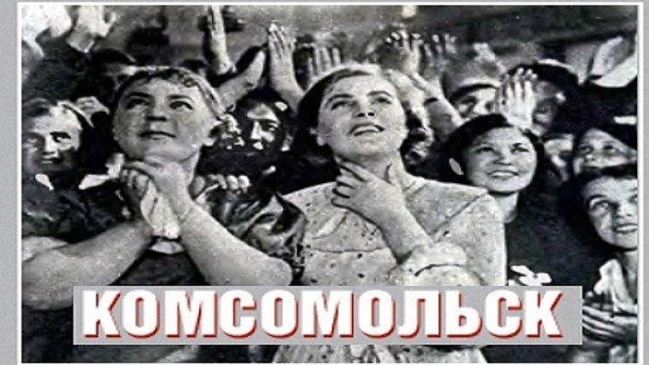 КОМСОМОЛЬСК (драма, исторический фильм) 1938 г