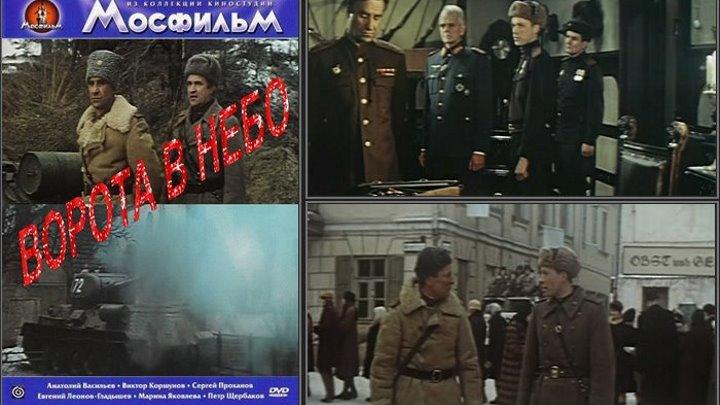 """х/ф """"Ворота в небо"""" (1983)"""