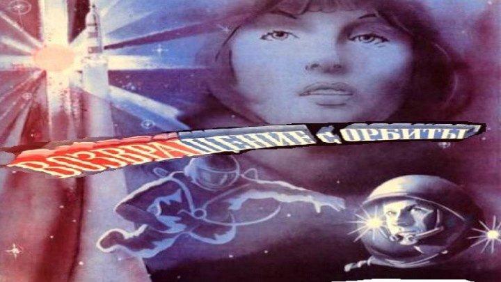 ВОЗВРАЩЕНИЕ С ОРБИТЫ (фантастика) 1983 г