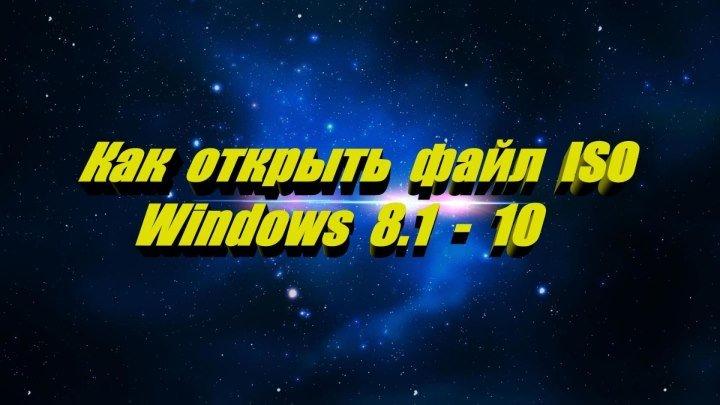 Как открыть смонтировать файл ISO с помощью инструментов Windows